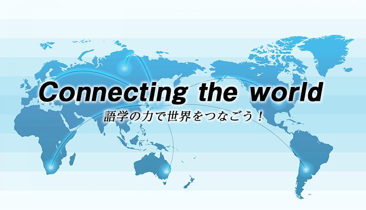 次世代の人間のために、世界との良い関係を築いていきます。