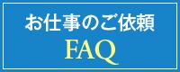お仕事のご依頼 FAQ