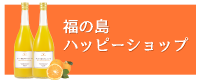 長崎県福島での貢献活動「福の島ハッピーショップ」