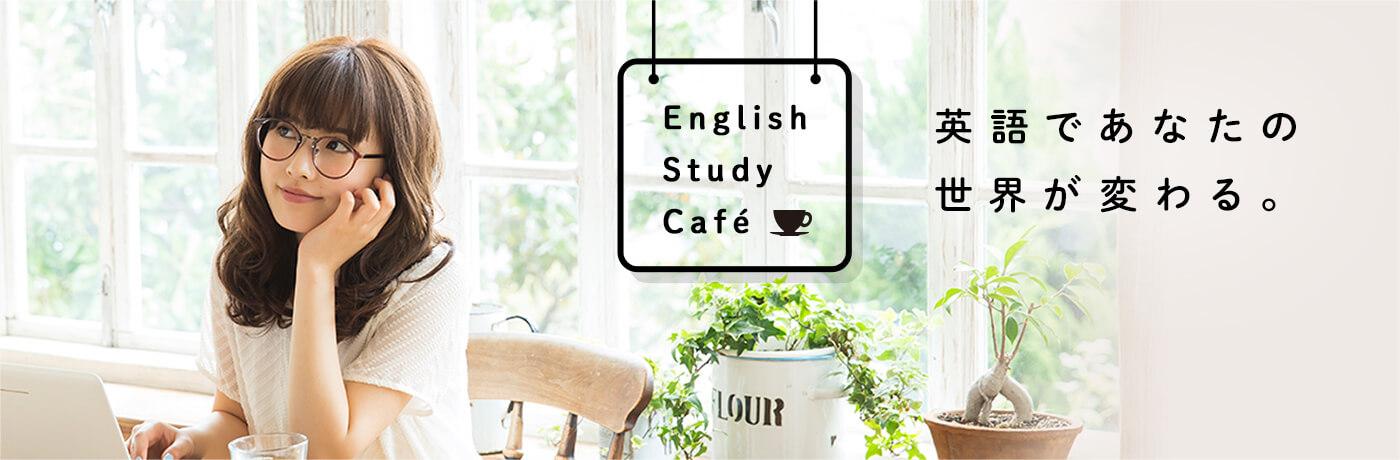 English Study Café
